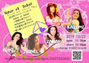 2019.12.22(sun) Nahar el Balad Vol.4 @ 溝ノ口劇場 | 川崎市 | 神奈川県 | 日本